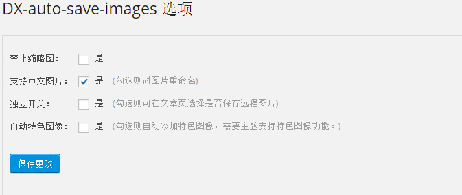 WodrPress自动保存远程图片到本地插件–DX Auto Save Images