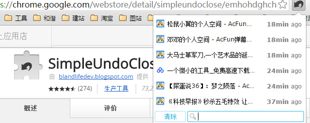 chrome扩展-simpleundoclose
