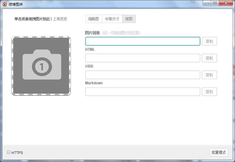 Chrome扩展-新浪微博图床