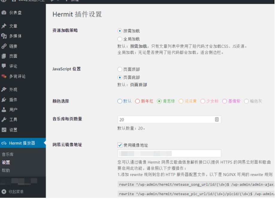 Wp插件  万众期待的APlayer for WordPress!- Hermit X