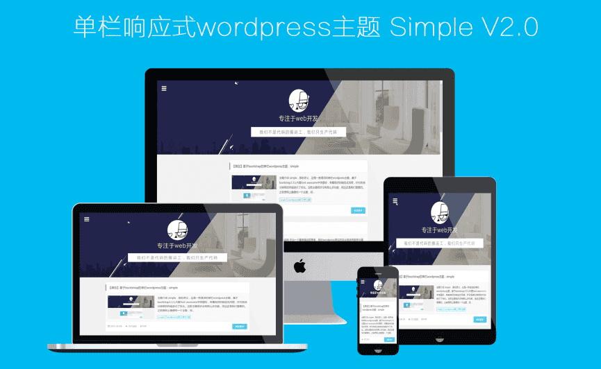 单栏响应式wordpress博客主题Simple V2.0