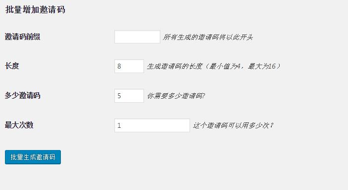 Wp插件 汉化  wordpress邀请码注册插件 - BAW Easy Invitation Codes汉化中文版