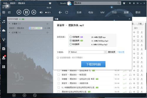 酷狗音乐7.7.00 去广告VIP破解版[2015.05.17]