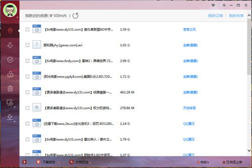 迅雷极速版1.0.30.330 纯净版[2015.07.24]