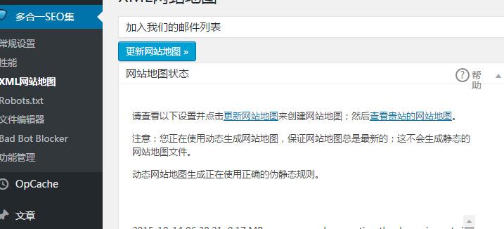 Wp插件 汉化  顺手修复all-in-one-seo-pack中文sitemap生成错误