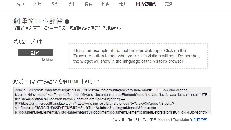 WP代码 Wp插件  简单wordpress多语言-使用Bing翻译窗口小部件或Google Website Translator Gadget翻译网站内容