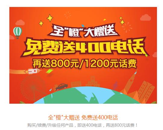 美橙互联送免费注册ren/top/pw/xyz/space/website域名-企业用户还送免费400电话