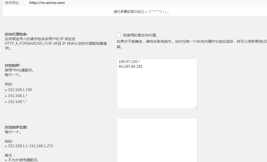 WordPress禁Ip插件汉化版-Wp Ban汉化版(汉化by acirno)