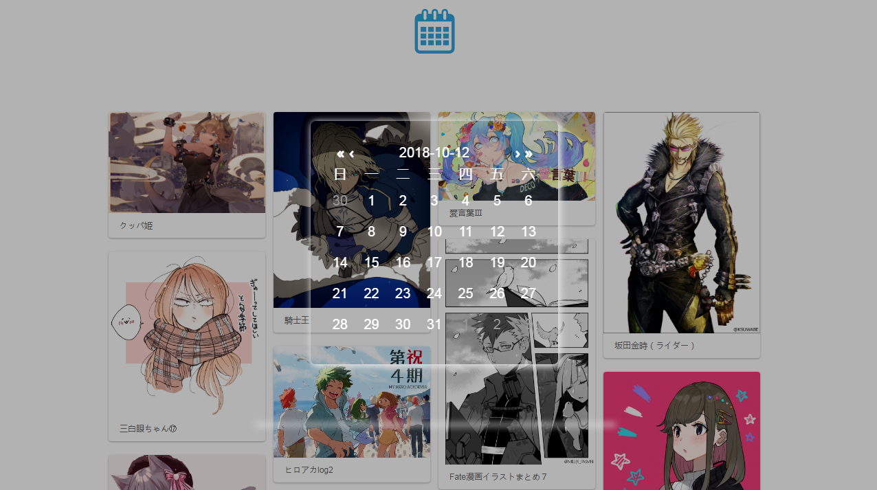 【趣站】一个看P站日榜与可以按热门搜索P站图的网站-pixivic.com- ACG17.COM