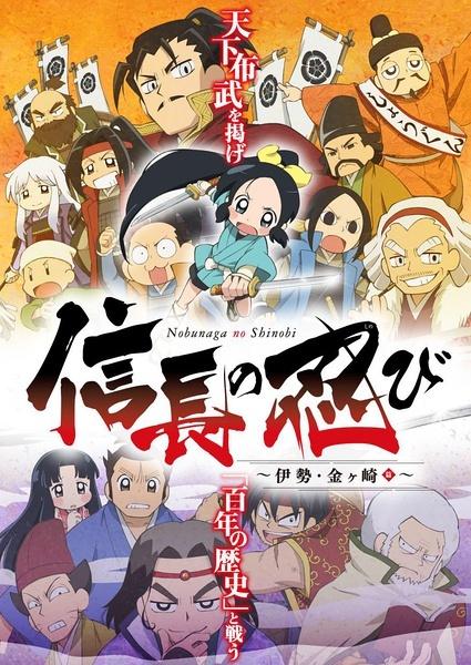 忍者少女千鸟 第2季