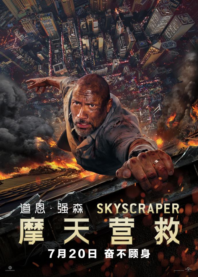 摩天营救 Skyscraper 【韩版HDRip720p/1080p内嵌中文字幕】【2018】【动作/惊悚/冒险】【美国】