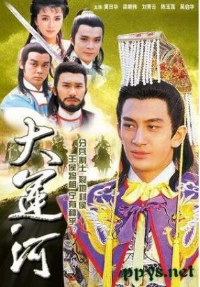 大运河[58集全].1987.HSTV.国语中字