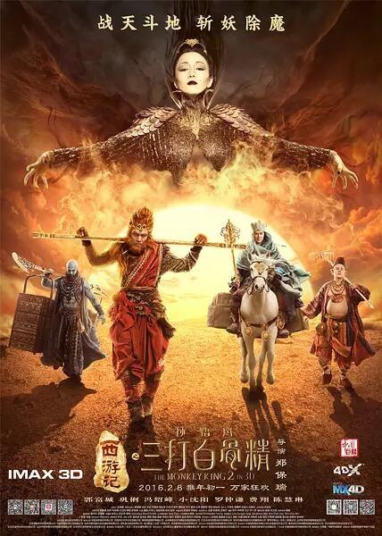 [蓝光原盘]西游记之孙悟空三打白骨精.2016.1080P.BluRay.x264.国语中字