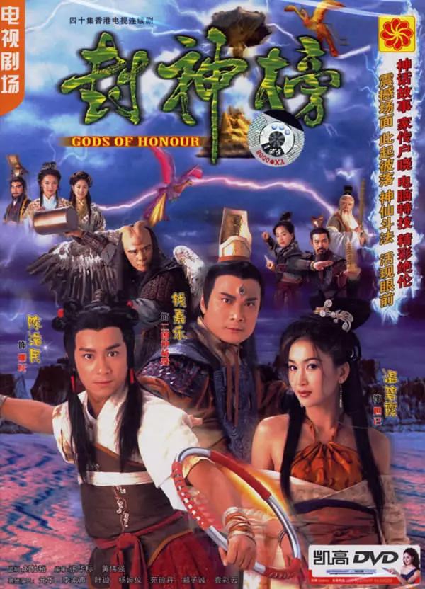 封神榜[陈浩民版][40集全].2001.720P.粤语中字