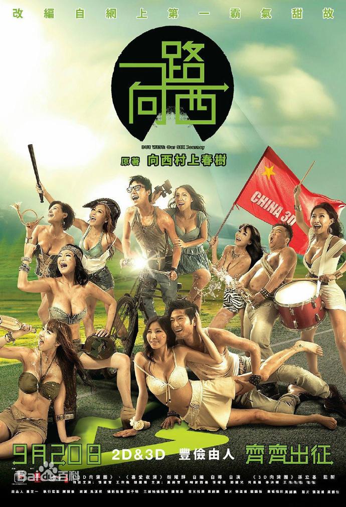 一路向西.2012.HD720P.国粤双语中字