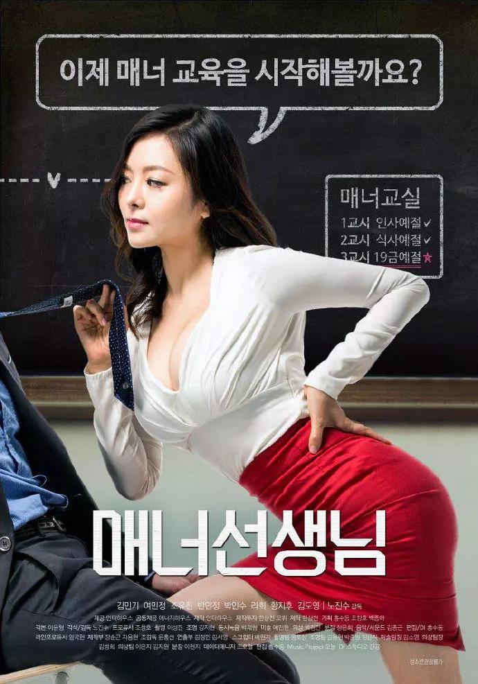 礼仪老师.2016.1080P.韩语迅雷下载