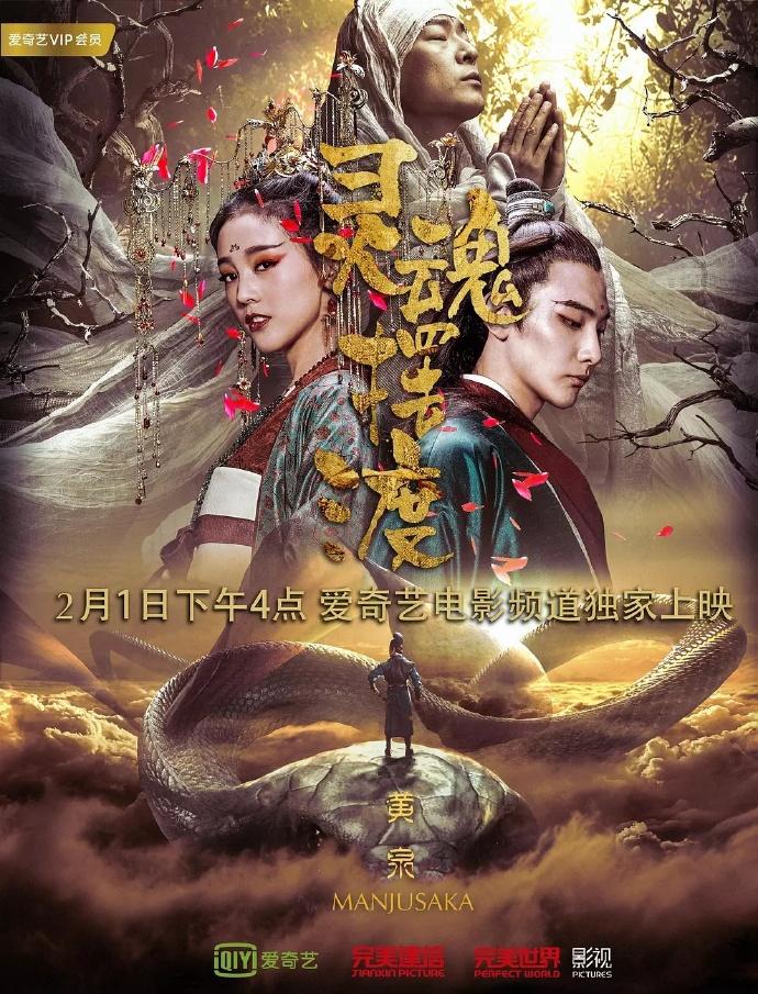 灵魂摆渡·黄泉.2018.HD1080P.国语中字