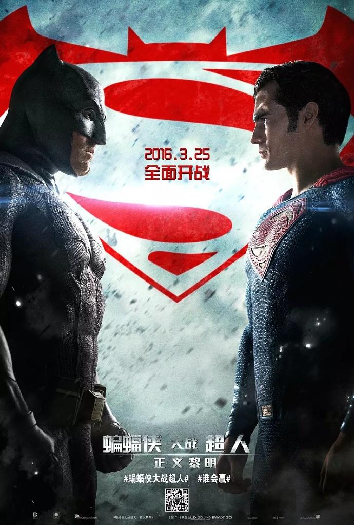 蝙蝠侠大战超人:正义黎明[加长版].2016.BD1280.超清中英双字