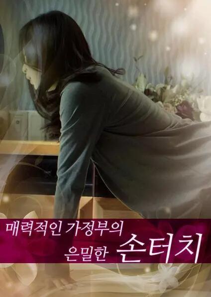 迷人的保姆.2013.720P.韩语中字