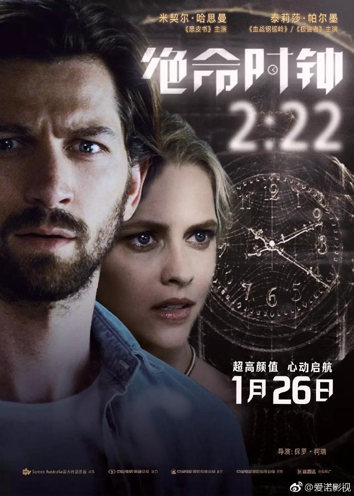 绝命时钟2:22.2017.HD720P.英语中字 BT迅雷下载