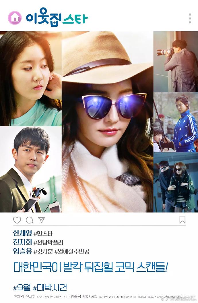 邻居之星.2017.HD720P.韩语中字 BT迅雷下载