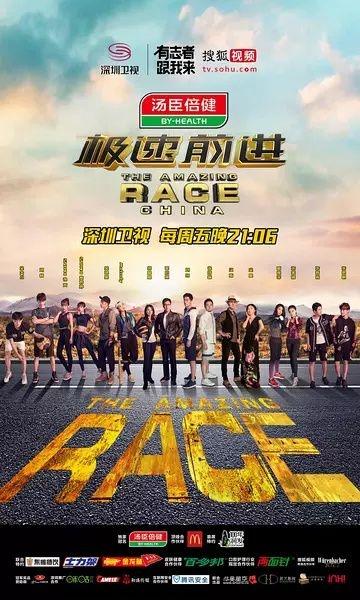 极速前进中国版第三季