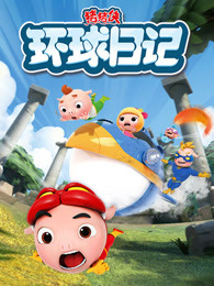 猪猪侠之环球日记