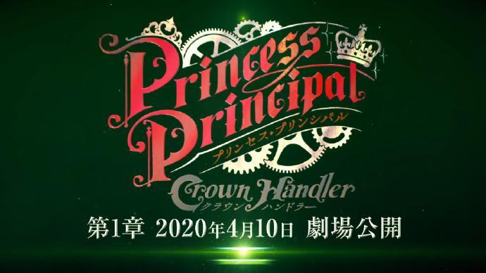 「プリンセス・プリンシパル Crown [00_00_26][20191001-130047]