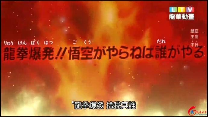 龙珠Z剧场版13:龙拳爆发 国语版