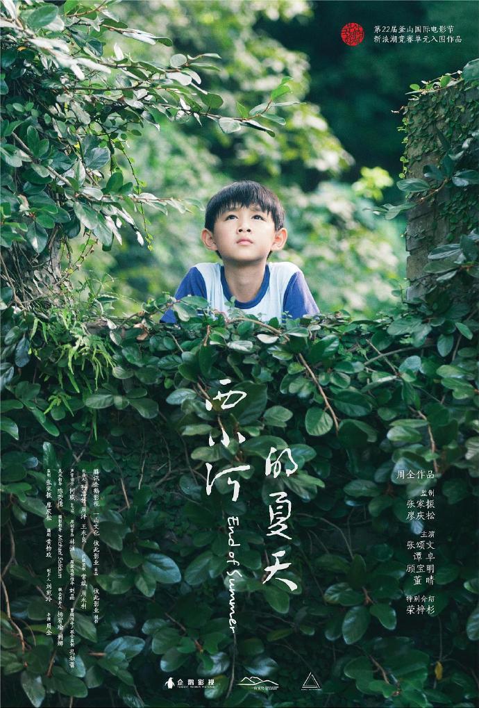 西小河的夏天 【WEB-DL1080p国语中字】【2018】【剧情/家庭】【中国大陆】