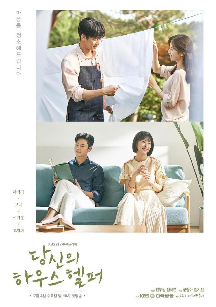 你的管家[32集全].2018.HD720P.韩语中字BT迅雷下载