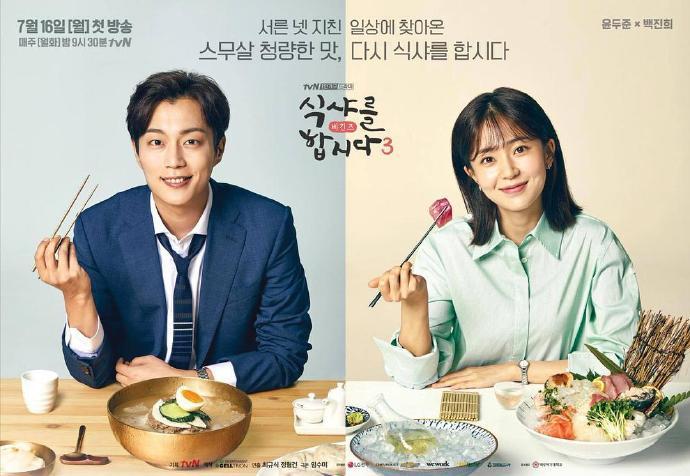 一起用餐吧3[14集全].2018.HD720P.韩语中字BT迅雷下载