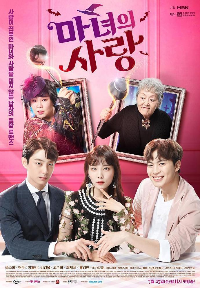 魔女的爱情[12集全].2018.HD720P.韩语中字BT迅雷下载