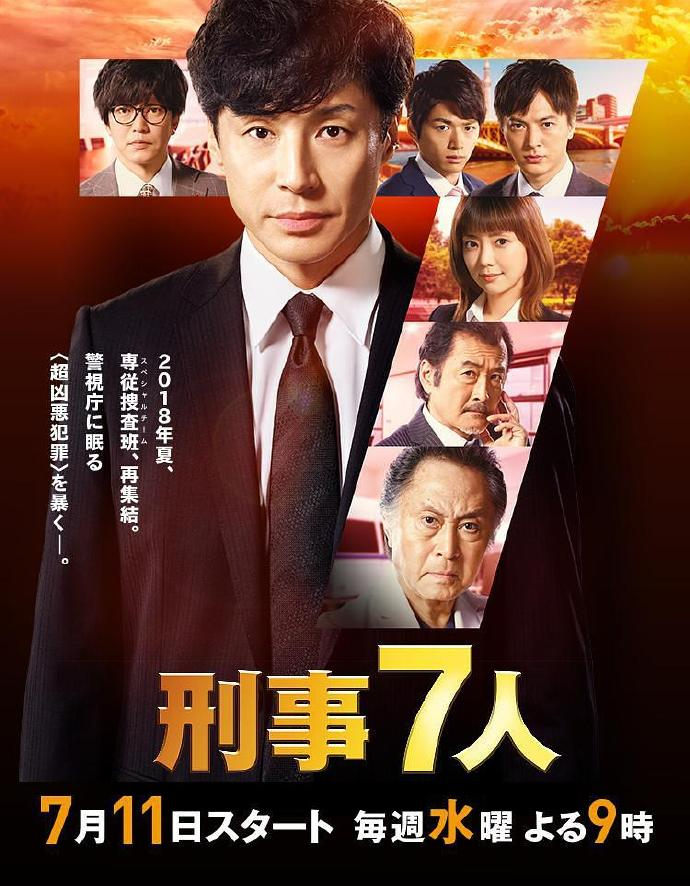 刑事7人第四季[10集全].2018.720P.日语中字BT迅雷下载