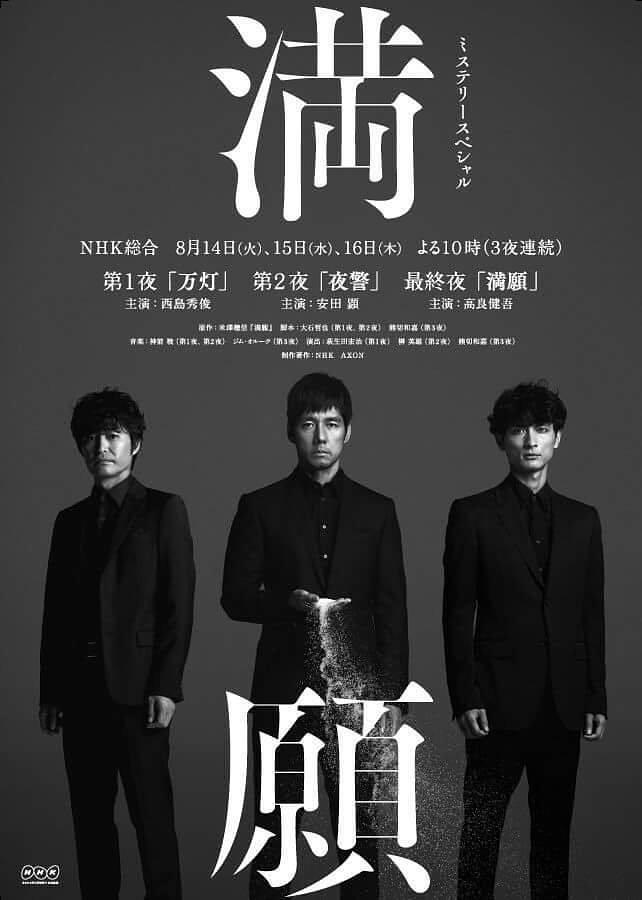 满愿[3集全].2018.HD720P.日语中字BT迅雷下载