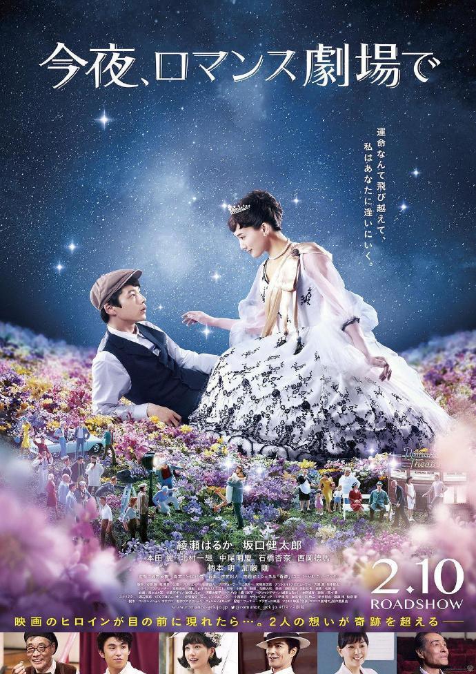今夜在浪漫剧场 今夜、ロマンス劇場で 【蓝光720p日语中字】【2018】【爱情/奇幻】【日本】