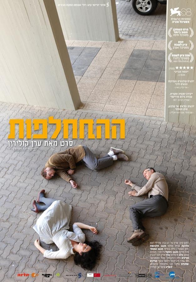 此生当别生 Hahithalfut【DVDrip内嵌中文字幕】【2011】【剧情】【以色列】