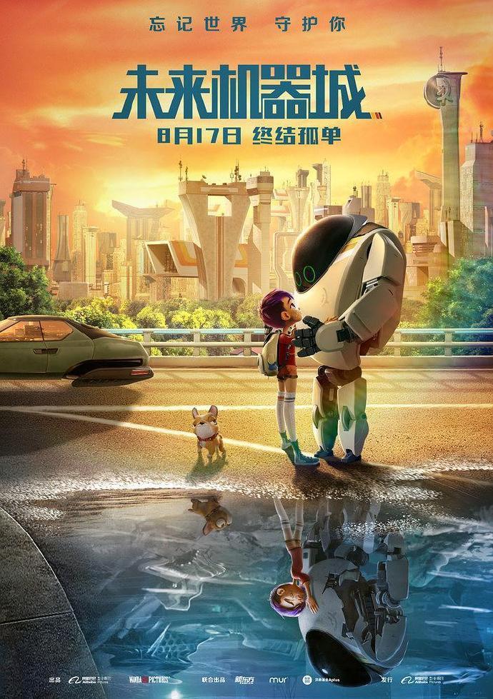 未来机器城.2018.HD1080P.中英双字BT迅雷下载
