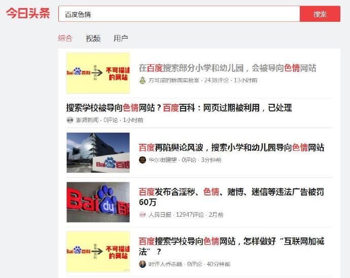 某度百科外链涉不可描述网站,广州上学网可跳转