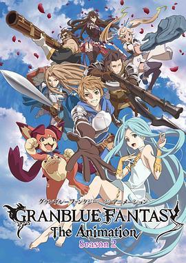 碧藍幻想 第2季 GRANBLUE FANTASY The Animation season2