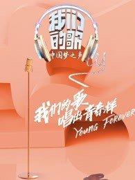 中國夢之聲·我們的歌