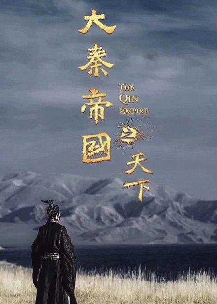 大秦帝國之天下