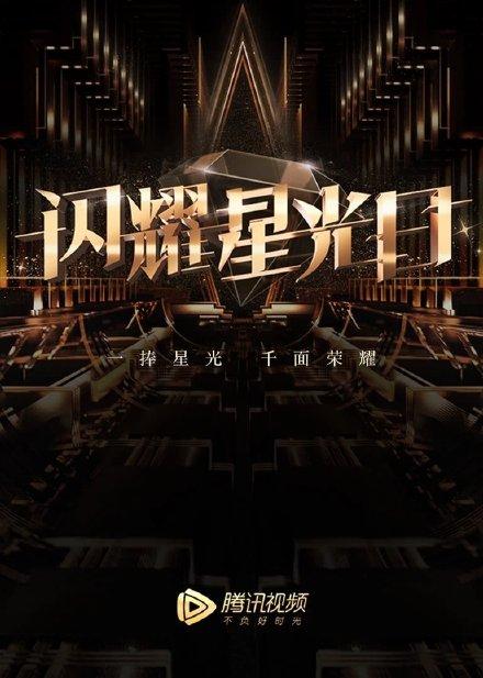 2019騰訊視頻閃耀星光日