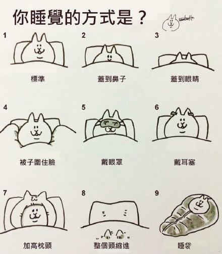 你睡觉的方式是