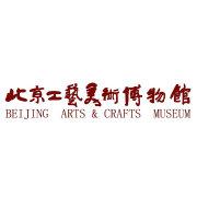 北京工艺美术博物馆