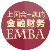 上海国家会计学院EMBA