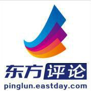 东方网评论频道(http://pinglun.eastday.com/)微博