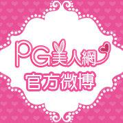 PG美人網官方