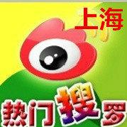 上海热门搜录