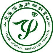 济南特殊教育中心